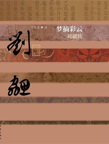 梦摘彩云——刘勰传(平)