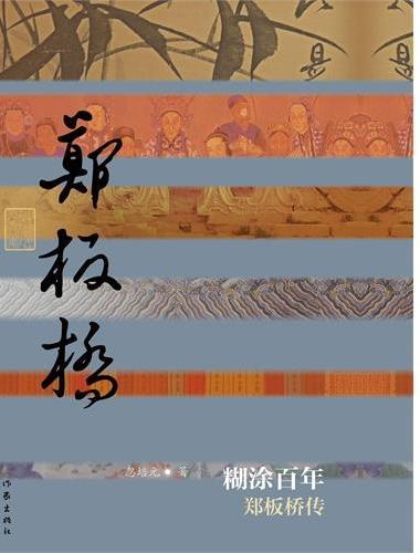 糊涂百年——郑板桥传(精)
