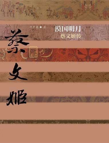 漠国明月——蔡文姬传(精装)