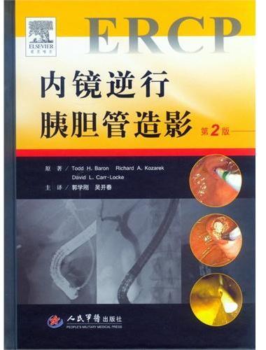 内镜逆行胰胆管造影(第二版)