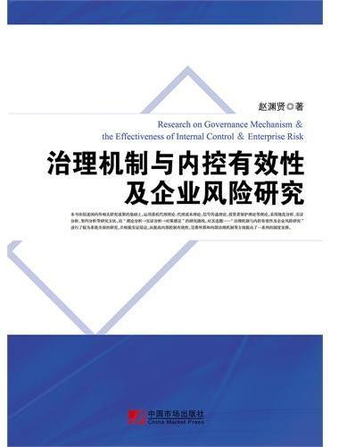 治理机制与内控有效性及企业风险研究