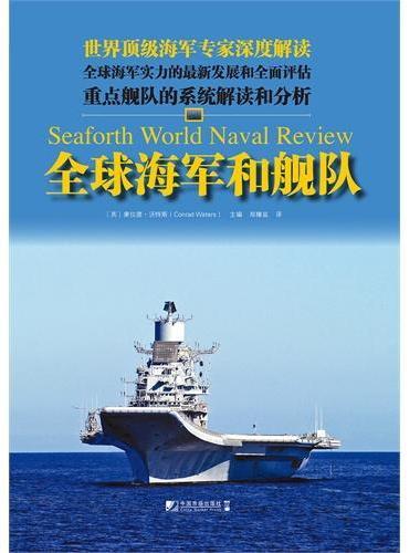 全球海军和舰队(★世界顶级海军专家深度解读 ★全球海军实力的最新发展和全面评估 ★重点舰队的系统解读和分析)
