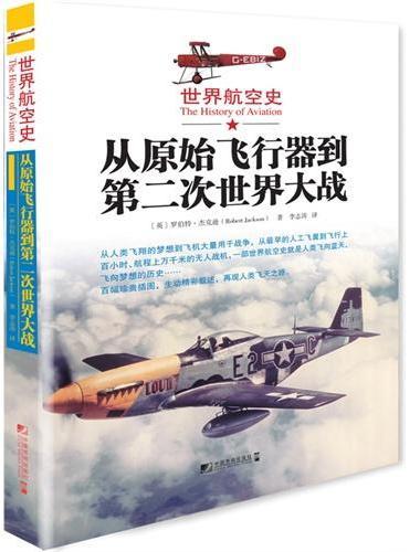 世界航空史:从原始飞行器到第二次世界大战(从人类飞翔的梦想到飞机大量用于战争,从人工飞翼到无人战机,世界航空史就是人类飞向蓝天、飞向梦想的历史……百幅珍贵插图,生动精彩叙述,再现人类飞天之路)