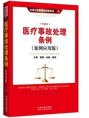 医疗事故处理条例(案例应用版):立案 管辖 证据 裁判