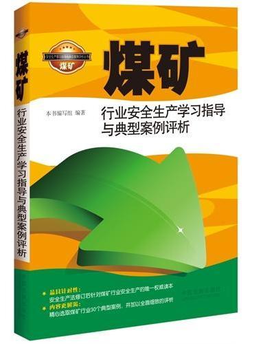 煤矿行业安全生产学习指导与典型案例评析