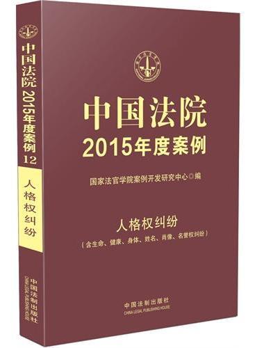 中国法院2015年度案例 人格权纠纷(含生命 健康 身体 姓名 肖像 名誉权纠纷)