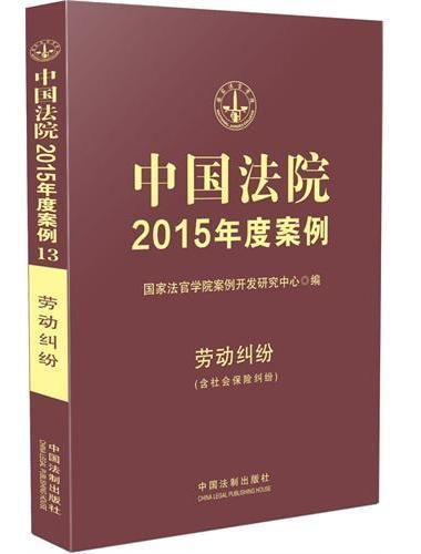 中国法院2015年度案例 劳动纠纷(含社会保险纠纷)