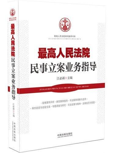 最高人民法院民事立案业务指导