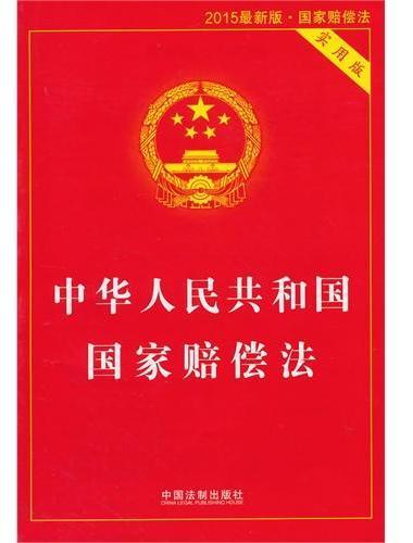 中华人民共和国国家赔偿法实用版(2015最新版)