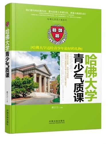 哈佛大学青少气质课