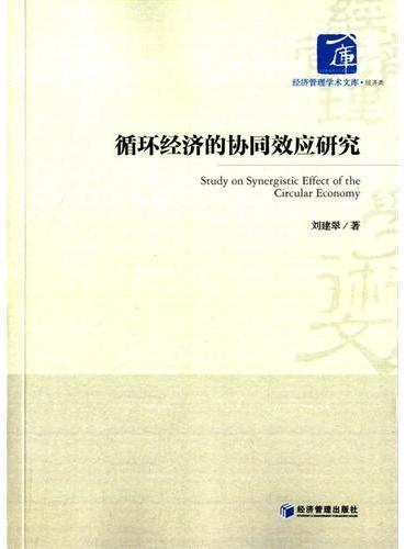 循环经济的协同效应研究