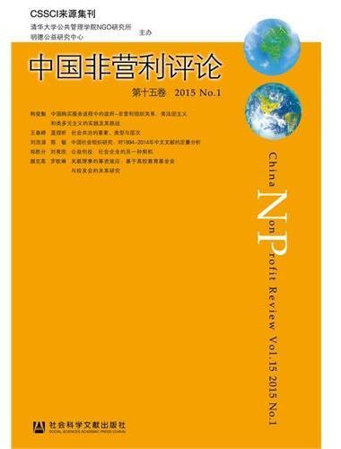 中国非营利评论第十五卷2015No.1
