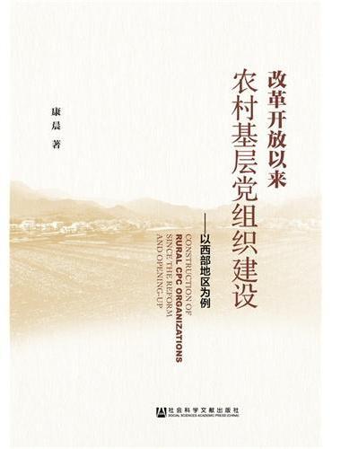 改革开放以来农村基层党组织建设