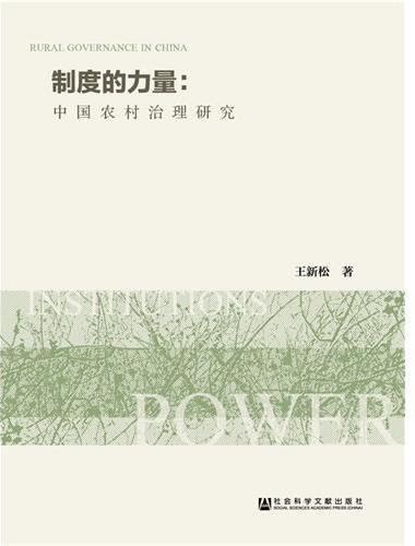 制度的力量:中国农村治理研究
