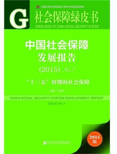 社会保障绿皮书:中国社会保障发展报告(2015)No.7