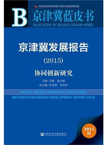 京津冀蓝皮书:京津冀发展报告(2015)