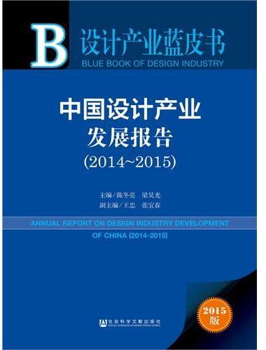 设计产业蓝皮书:中国设计产业发展报告(2014-2015)
