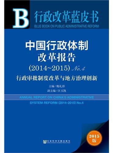 行政改革蓝皮书:中国行政体制改革报告(2014-2015)No.4