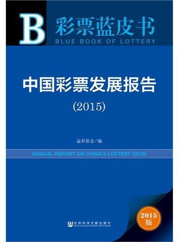 彩票蓝皮书:中国彩票发展报告(2015)