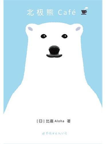 北极熊Café