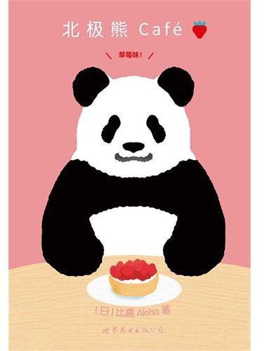 北极熊Café 草莓味!