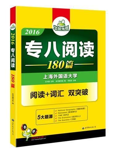 专八阅读 2016 华研外语