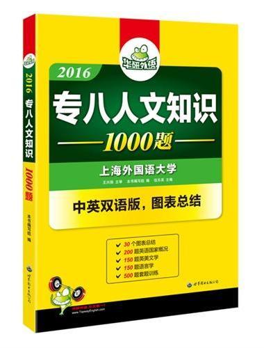 专八人文知识 2016 华研外语