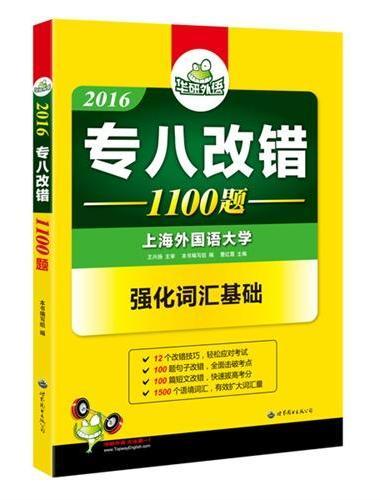 专八改错 2016 华研外语