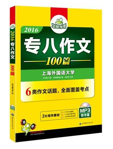 专八作文 2016 华研外语