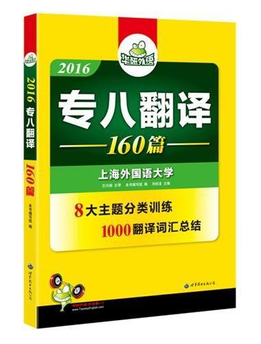 专八翻译 2016 华研外语