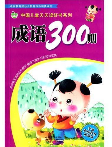 中国儿童天天读好书系列-成语300则
