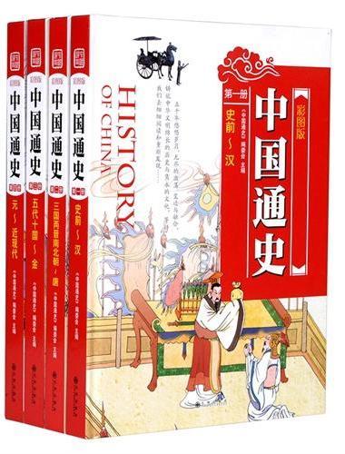 中国通史 精装全套装共三册 图文珍藏版 中国上下五千年历史文化读物 中国的历史全知道 中国近代第一部真正意义上的通史,迄今为止最权威、最经典的通史读本之一。