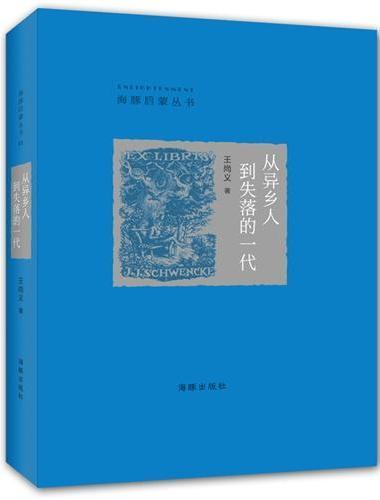 海豚启蒙丛书:从异乡人到失落的一代