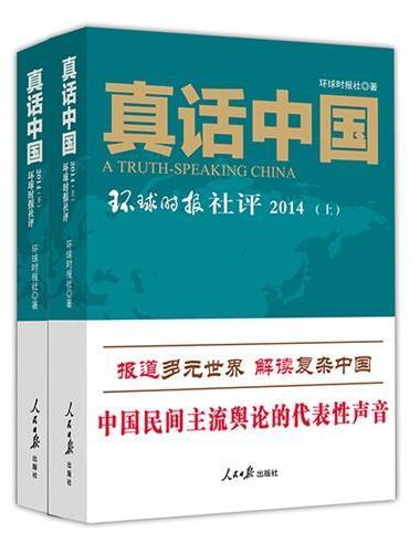 真话中国:环球时报社评·2014