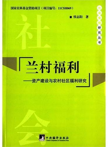 兰村福利:资产建设与农村社区福利研究