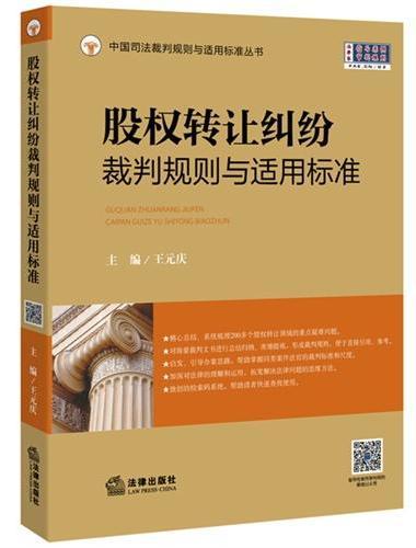 股权转让纠纷裁判规则与适用标准