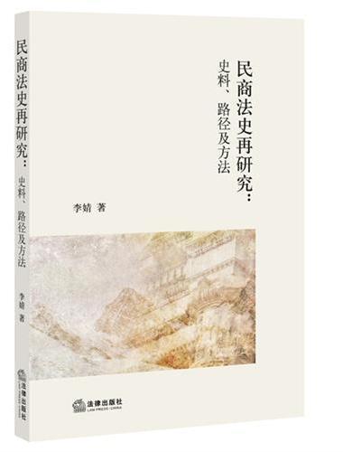 民商法史再研究:史料、路径及方法