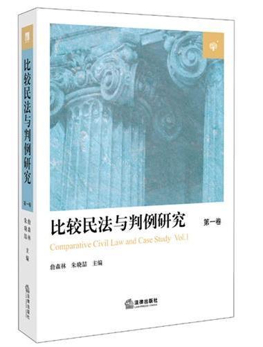 比较民法与判例研究(第一卷)