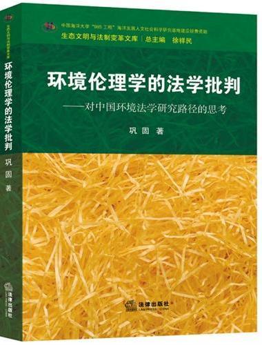 环境伦理学的法学批判:对中国环境法学研究路径的思考