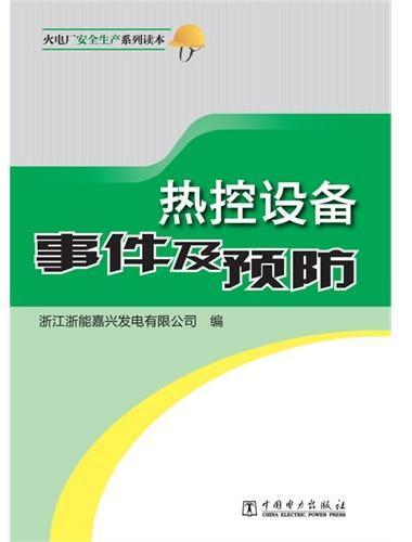 火电厂安全生产系列读本 热控设备事件及预防