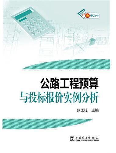 公路工程预算与投标报价实例分析