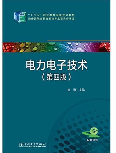 """""""十二五""""职业教育国家规划教材 电力电子技术(第四版)"""