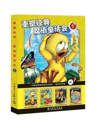 重塑经典 双语童话会套装(全套共4册 忧天小鸡 豌豆公主 石头汤 金发姑娘和三只熊)