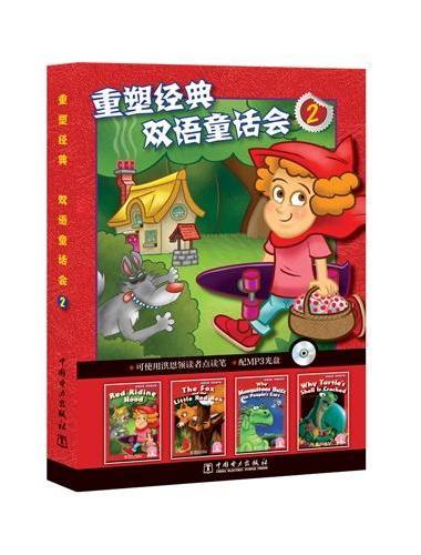 重塑经典 双语童话会套装(全套共4册 小红帽 狐狸和小红母鸡 为什么乌龟壳上有裂纹 为什么蚊子在人的耳边嗡嗡叫)