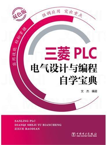 三菱PLC电气设计与编程自学宝典
