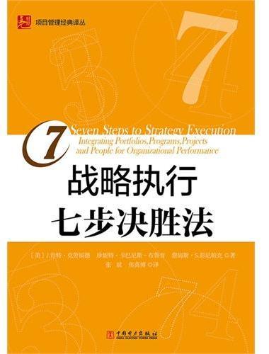 项目管理经典译丛 战略执行七步决胜法