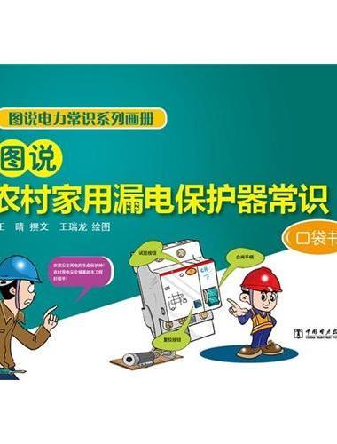 图说农村家用漏电保护器常识