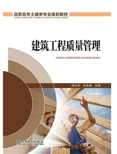 高职高专土建类专业规划教材 建筑工程质量管理