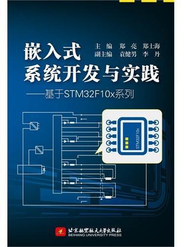 嵌入式系统开发与实践——基于STM32F10x系列