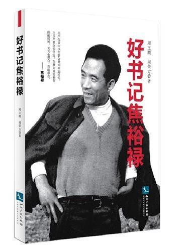 """好书记焦裕禄(""""三严三实""""教育活动党员干部最佳读本  县委书记典范!)"""